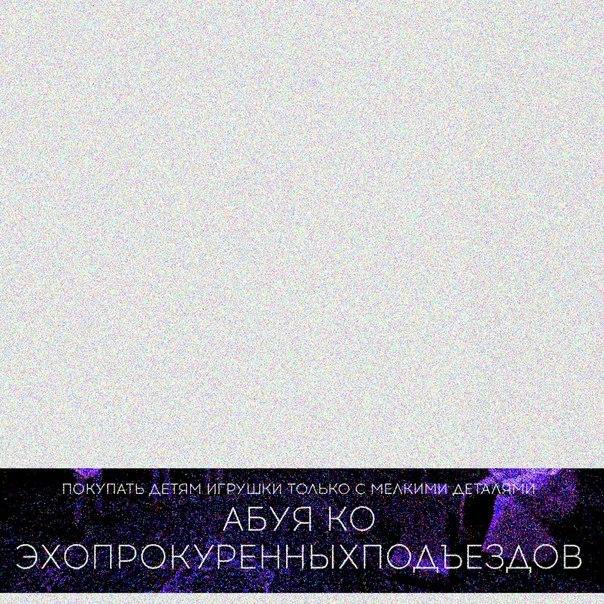Эхопрокуренныхподъездов – Pditsmd [2014]