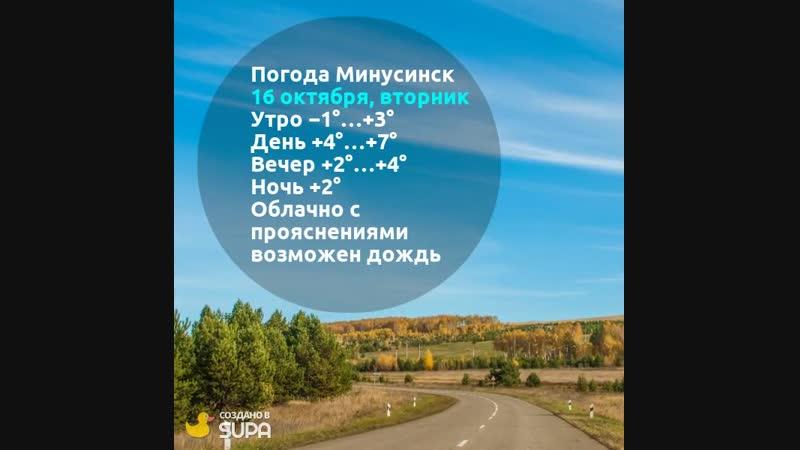 погода 16 октября