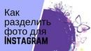 Как разделить фото для Instagram