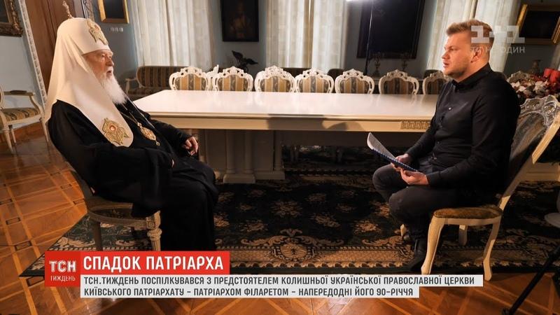Вони хочуть розколоти а ми будемо єднати Патріарх Філарет Україна Київ ПЦУ Томос УПЦ Автокефалія Релігія UA