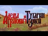 Своя история Алеша Попович и Тугарин