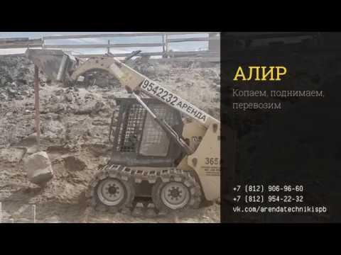 Крановые работы на мини погрузчике 🚜 LiuGong 365A
