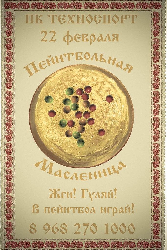 Афиша Пятигорск Пейнтбольная масленица 2015