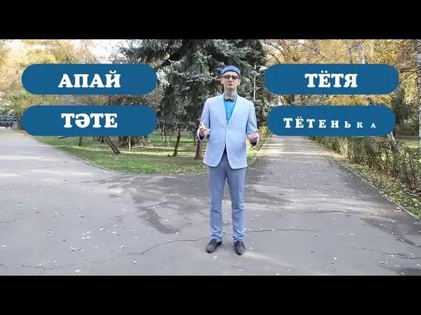 2 ролик. Soyletube уроки казахского языка.