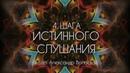 4 шага Истинного Слушания    Александр Волосков