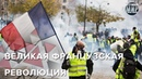 Почему демонстрации во Франции станут еще активнее, Безумный мир