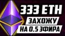 333ETH большие деньги - тут 🔴 Мои Инвестиции 0.5 Ethereum