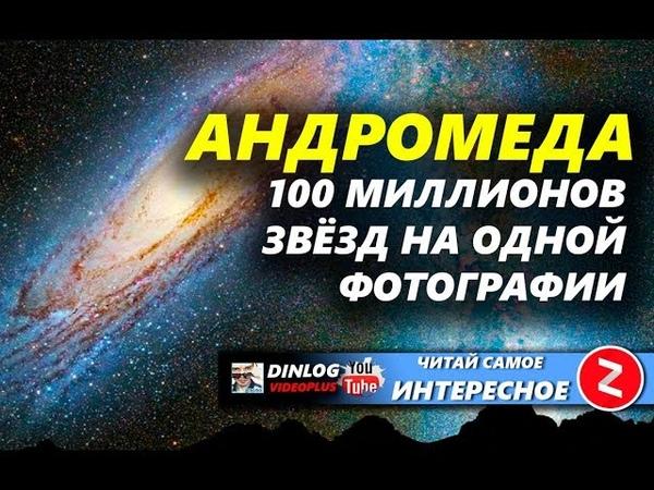 100 миллионов звёзд на одной фотографии Хаббл показал истинное лицо Андромеды