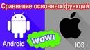 Android vs IOS 2018 год 🔴 Сравнение мнение от пользователя двух систем
