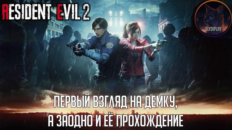 Resident Evil 2 Remake Первый взгляд на демку, а заодно и её прохождение » Freewka.com - Смотреть онлайн в хорощем качестве