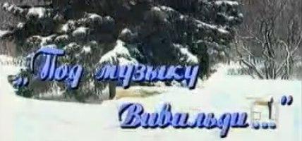 Под музыку Вивальди (1-й канал Останкино, 23.03.1994)