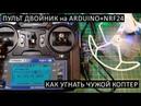 Как угнать чужой квадрокоптер | Пульт двойник | Multiprot Mod Arduino NRF24