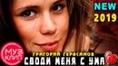 СУПЕР КЛАССНАЯ ПЕСНЯ Своди меня с ума ШАНСОН 2019 ✅❤️