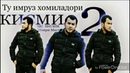 MC SHUR1K - ИМРУЗ ХОМИЛАДОРИ 2 КИСМ !