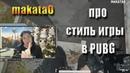 MakataO про стиль игры в PUBG
