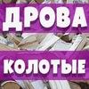 Дрова Колотые в Егорьевске