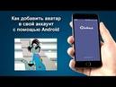 Как установить аватар в своем аккаунте с помощью Android