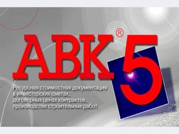 Ключ Авк 5 2 9