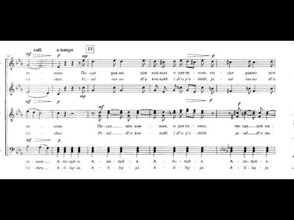 Schnittke - Choir Concerto 2 - I, an Expert in Human Passions