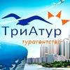 "Турагентство ""ТриАтур"". Энциклопедия путешествий"