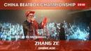 CNBC 2018   ZHANG ZE   Showcase   Turn down for what