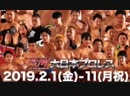 BJW Dai Nippon Pro-Wrestling Ueno Convention 2019 Part 1 2019.02.01 - День 1