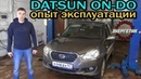 Datsun On Do опыт эксплуатации от Энергетика