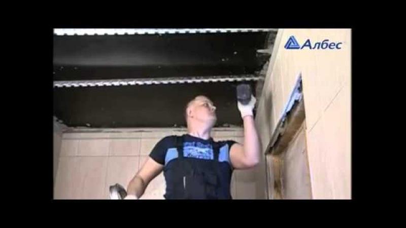 Монтаж реечного потолка Албес смотреть онлайн без регистрации