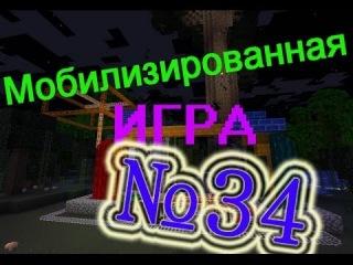 Мобилизированная игра - 34 серия - Банка с мозгами следит за тобой...