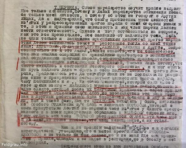 Текст ниже- стенограмма заседания партбюро Особого отдела НКВД в/ч 6018, которое состоялось 13 июня 1939 года в городе Винница