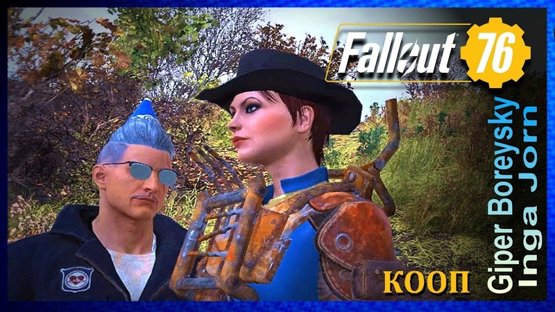 Fallout 76 КООП с ИНГОЙ 53