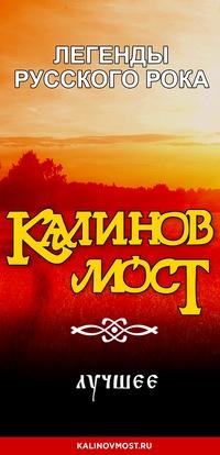 КАЛИНОВ МОСТ