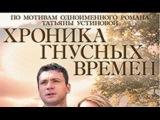 Хроника гнусных времен 2014 Трейлер