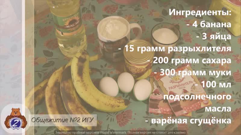 Общажная кухня: Банановый пирог