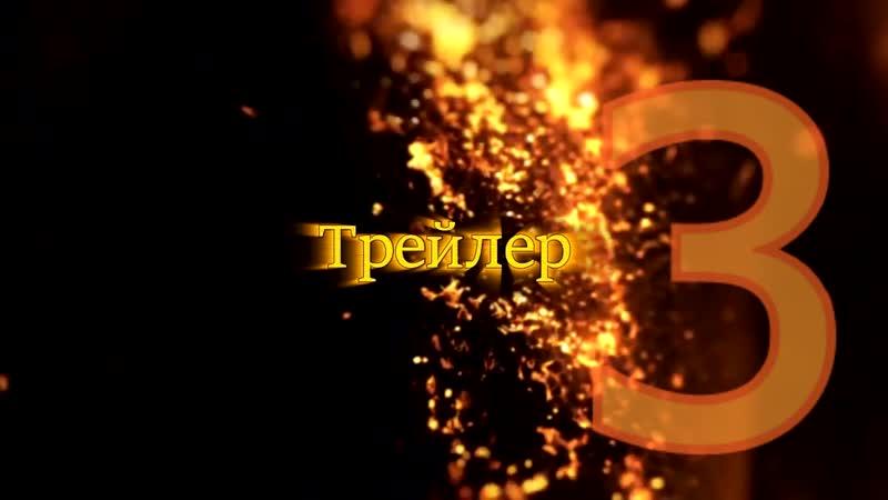 Встречаем Трейлер 3 (За братву) с точной датой выхода полноценного видео от Ш.Р.Л.