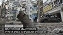 Обстрілом Маріуполя у 2015 році керували росіяни / Розслідування