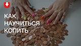 Как научится правильно копить деньги. Совет психолога