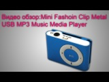 Видео обзор: Mini Fashoin Clip Metal USB MP3 Music Media Player посылка из Китая
