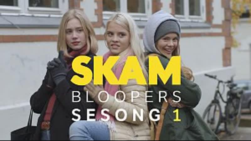 SKAM SEASON 1 BLOOPERS / Блуперы. 1 сезон. (рус. суб)