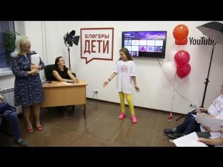 Открытие Блогеры-Дети