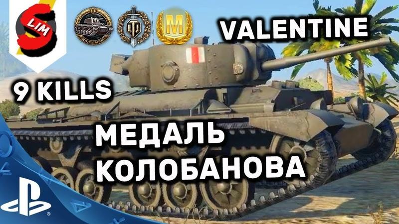 Valentine на карте Энск