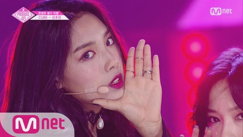 PRODUCE48 [단독직캠] 일대일아이컨택ㅣ한초원 - ♬Rumor @콘셉트 평가 180817 EP.10