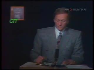 Новогоднее поздравление Михаила Задорнова, 1991 год
