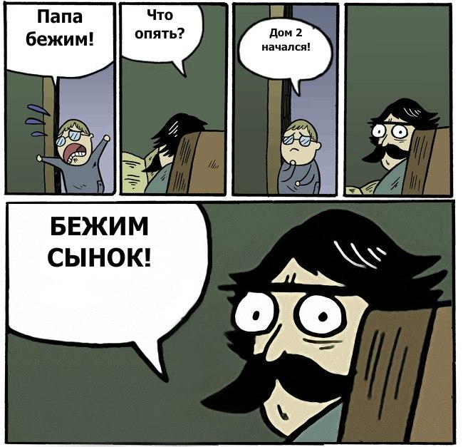 Папа и Сын-Комиксы FxvcG84WmyU