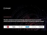 eTarget 2018 - Поведение пользователей при совершении покупки - Юрий Шишкин