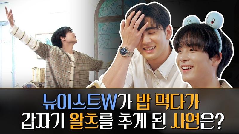 [수상한 레스토랑] 뉴이스트W가 밥 먹다가 갑자기 왈츠를 추게 된 사연은?? Feat. JR(44608