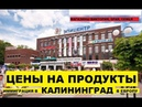 Цены на продукты в Калининграде Переезд иммиграция в Калининград в Европу Плюсы минусы 10