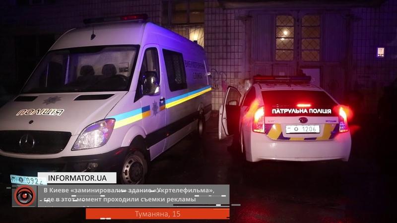 В Киеве минировали Укртелефильм: съемочную группу эвакуировали