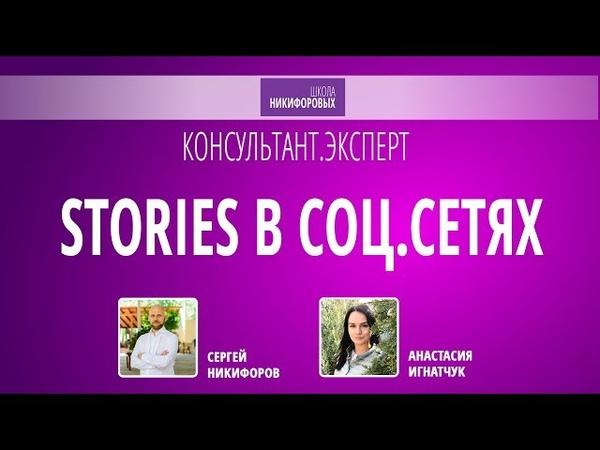 Stories в соц сетях / Консультант.Эксперт
