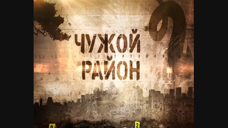 Чужой район смотрите на Пятом канале ролик 1